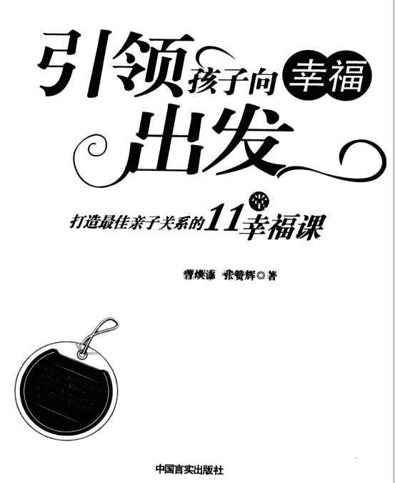 标题:引领孩子向幸福出发  出版社: 中国言实出版社  作者:曾焕添