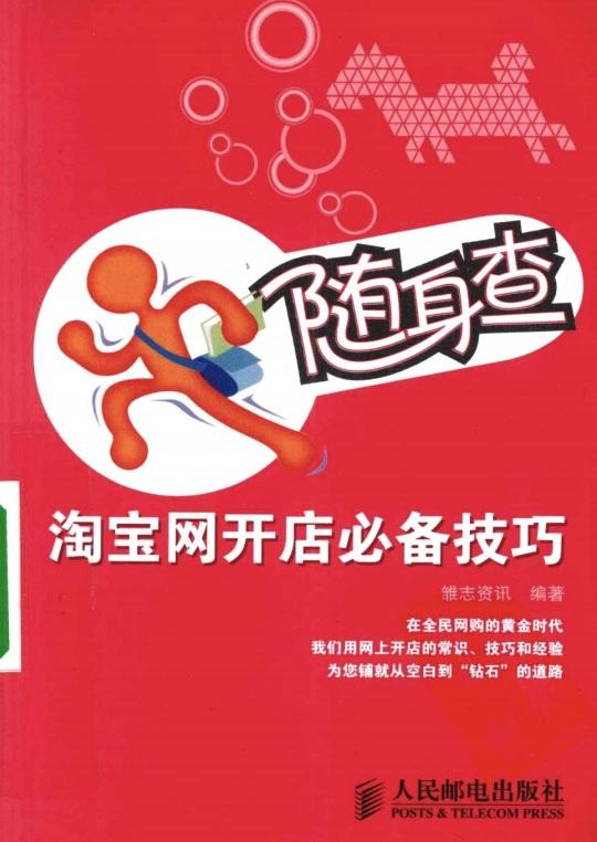 标题:淘宝网开店必备技巧  出版社: 人民邮电出版社  作者:雏志资讯
