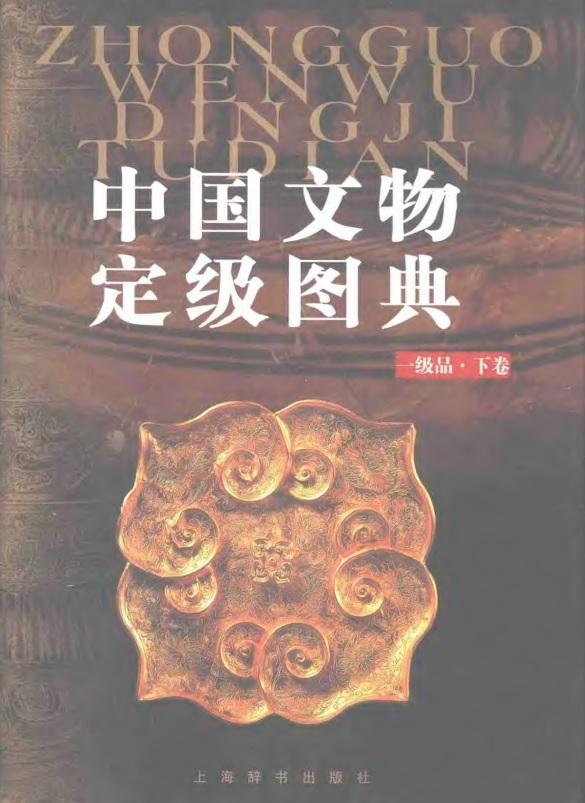 中国文物定级图典:一级品下卷